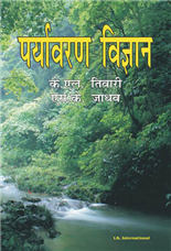Paryavaran Vigyan (Hindi Version)
