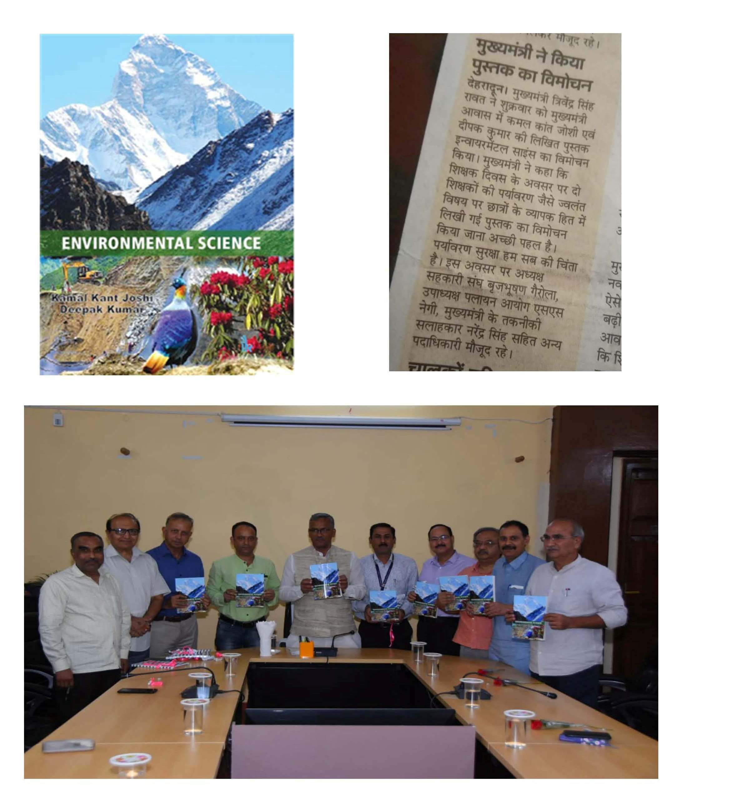 Book Lunch by Chief Minister of Uttarakhand